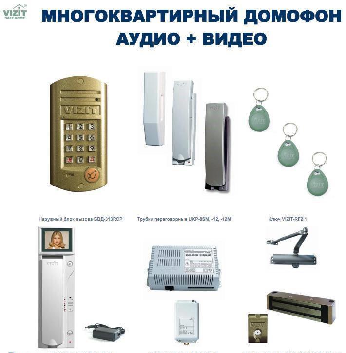 domofony-vizit-27-01-17_3760325_167244